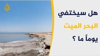🇯🇴  بتقنية 360.. البحر الميت وخطر الجفاف والاختفاء