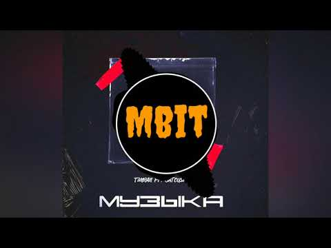 TIMRAN FEAT. Batousai-Музыка