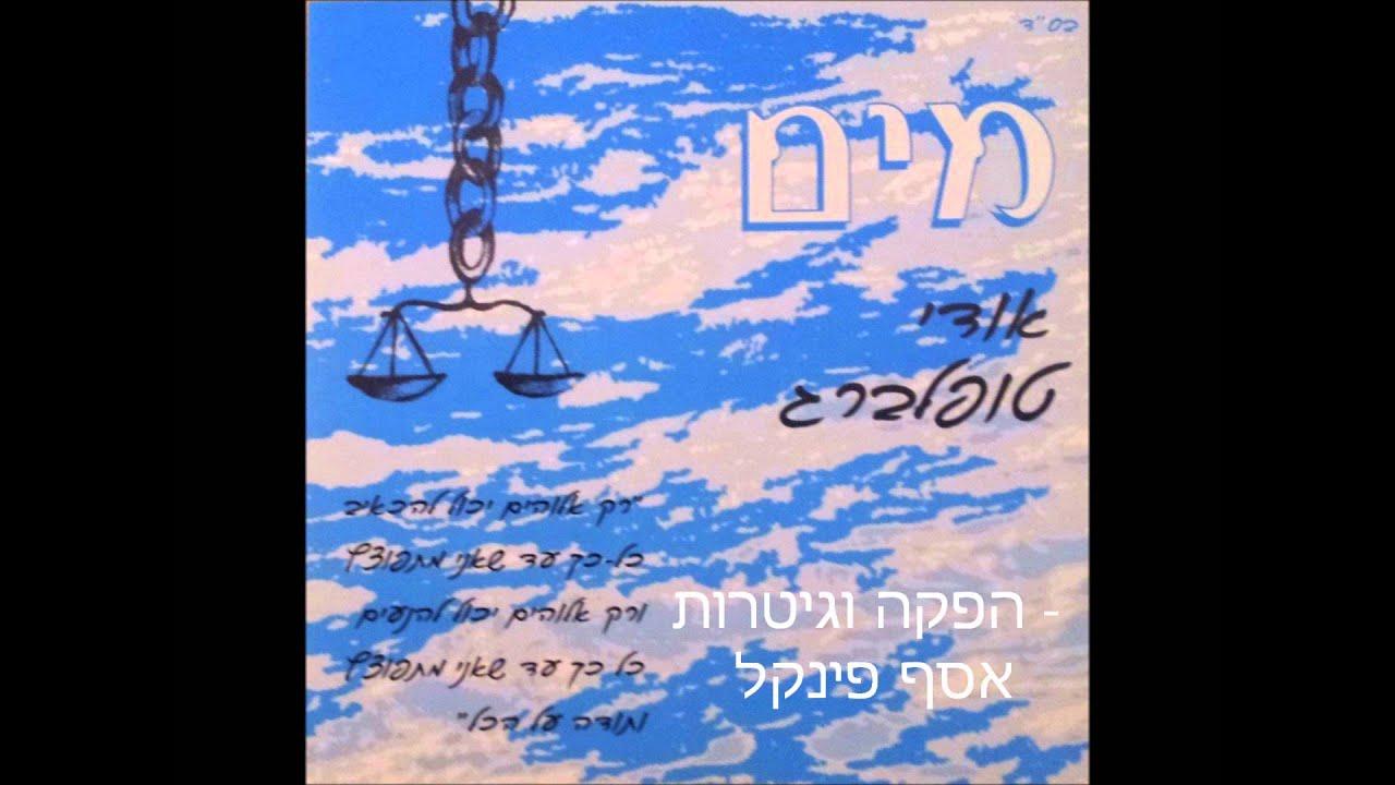 מים - אודי טופלברג - רוק יהודי