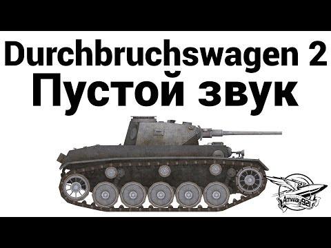 Durchbruchswagen 2 - Пустой звук