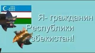 Узбекистан - Родина моя