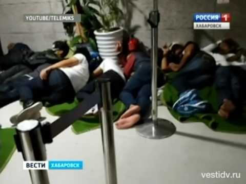 Вести-Хабаровск. В аэропорту Южной Кореи задержаны россияне