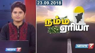 Namma Area Morning Express News  | 23.09.2018 | News7 Tamil