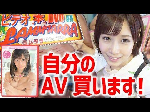 【突撃♡】AVセル店にマル秘潜入して自分のDVD買いました!笑(ラムタラ秋葉原店)