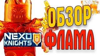 НОВИНКА! ЛЕГО НЕКСО НАЙТС АБСОЛЮТНАЯ СИЛА ФЛАМА LEGO Nexo Knights Ultimate Flama