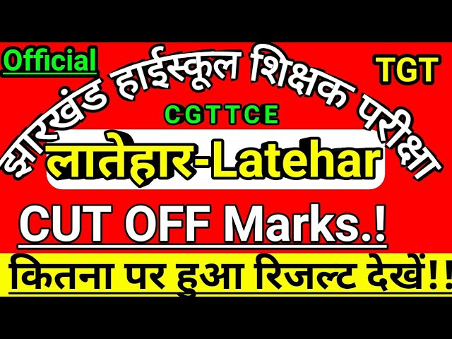JSSC TGT Cut Off Marks Latehar-??????? ??? ????? ?? ??????/??? ?????? CGTTCE Results Jharkhand TGT