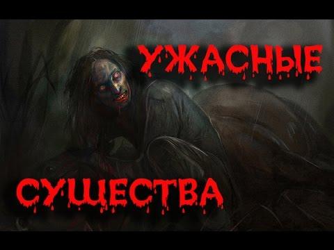 Видео Славянская мифология существа фильм