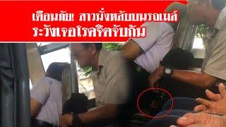 Repeat youtube video เตือนภัย! สาวนั่งหลับบนรถเมล์ ระวังเจอโรคจิตจับก้น #สดใหม่ไทยแลนด์ ช่อง 2