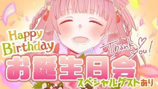 YouTube動画:【お誕生日会】スペシャルゲストも?みなさんと一緒に初めてのお誕生会です♪【エトラちゃんの部屋!】