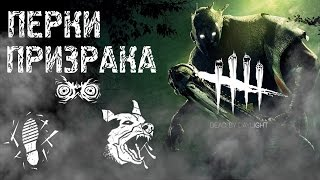 Dead by Daylight | Гайд # 4 | Перки Призрака