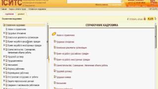 Видеоурок «Как найти нужную информацию в информационной системе 1С:ИТС»