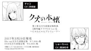 【2017年3月29日発売】クズの本懐BD&DVD第1巻特典ドラマCD Vol.1お試し視聴 その1