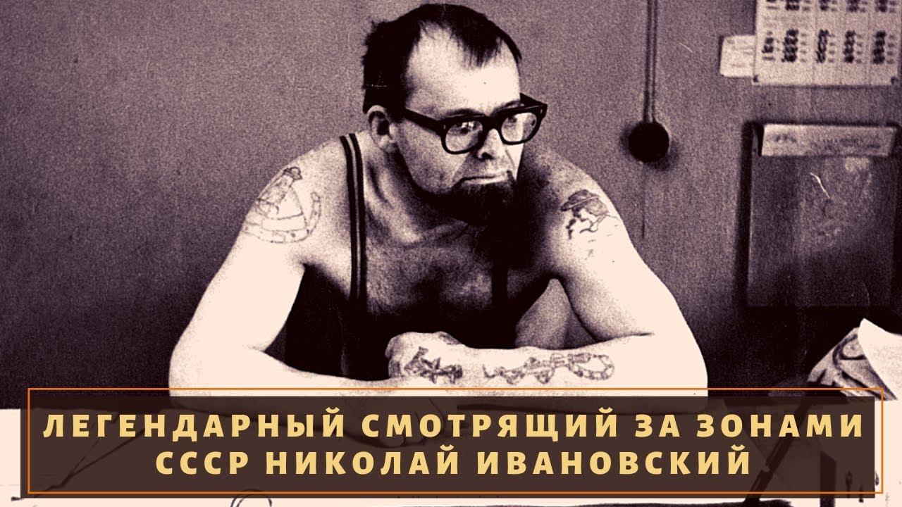 Второй после Бриллианта! Всесоюзный вор в законе Николай Ивановский