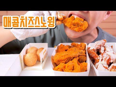 네네 신메뉴 매콤치즈스노윙과 양념치킨에 크리미언, 치즈볼 꿀조합 리얼사운드 먹방 | Spicy cheese chicken Eating show! Mukbang!