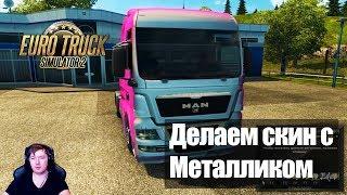 ETS2|Как Сделать Скин и Цвет Металлик Или Хамелеон в Euro Truck Simulator 2|Делаем Свой Скин в ETS 2