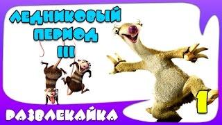 Мультик ИГРА Ледниковый Период 3 #1. Приключения ленивца. Смотреть мультик для детей ICE AGE 3