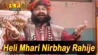 Prakash Mali Song | Heli Mhari Nirbhay Rahije Re | Rajasthani Devotional Song | Bhakti Geet