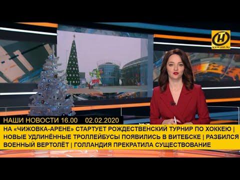 Наши новости ОНТ: Рождественский хоккейный турнир, разбился военный вертолёт, Голландии больше нет