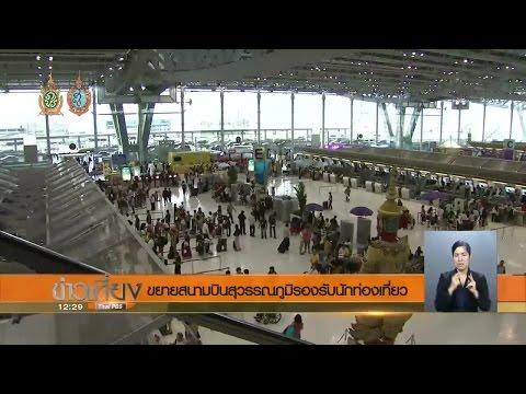 ขยายสนามบินสุวรรณภูมิรองรับนักท่องเที่ยว