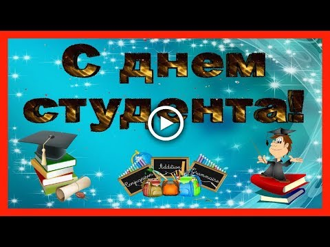 Международный день студента / Прикольная видео открытка