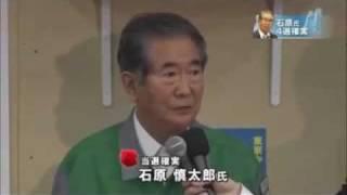 石原都知事「パチンコやめろ」発言の真意「蓮舫ザケンな!」石原慎太郎 thumbnail