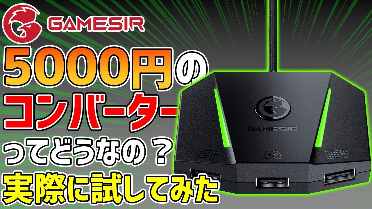 【GameSir】5000円のコンバーターって本当に使えるの??【VX AimBox】