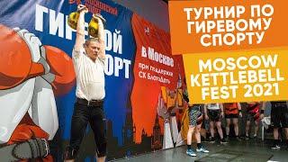 Турнир по гиревому спорту на Moscow Power Fest 2021 29 05 21