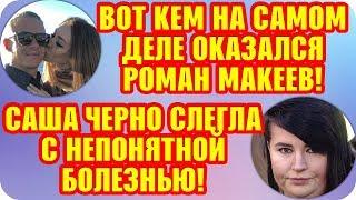 Дом 2 Свежие Новости ♡ 20 сентября 2019. Эфир (26.09.2019).