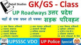 UP Roadways उत्तर प्रदेश सड़क परिवहन UPSSSC VDO and UP Police GS Most Important