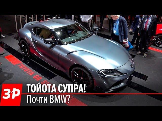 Новая Тойота Супра - это ж BMW! Возрождение легенды? / Toyota Supra - Salon de Genève 2019