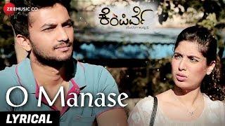 O Manase Lyrical | Kempirve | Sparsha & Vimal PK | Kishan