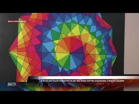 В музеї мистецтв Прикарпаття діє виставка картин українського художника Стефана Мадяра