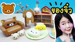 ห้องหมีริลัคคุมะจิ๋ว ของจิ๋วๆที่น่ารักมุ้งมิ้งจากญี่ปุ่น【 Re-ment Rilakkuma room 】  คะน้า Kanakiss