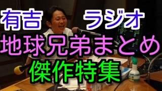 有吉弘行のSUNDAY NIGHT DREAMER より引用 http://www.jfn.jp/RadioShows/dreamer 画像引用元 http://www2.jfn.co.jp/blog/dreamer/ 【2014年総集編】 有吉 ...
