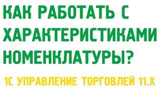 Характеристики номенклатуры в 1С Управление торговлей 11. Номенклатура в 1С УТ 11(Структурированное обучение 1С Управление торговлей 11 http://Obuchenie1C.ru Для чего нужны характеристики номенклат..., 2014-09-29T07:16:17.000Z)