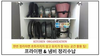 주방정리수납 | 프라이팬&냄비 정리수납