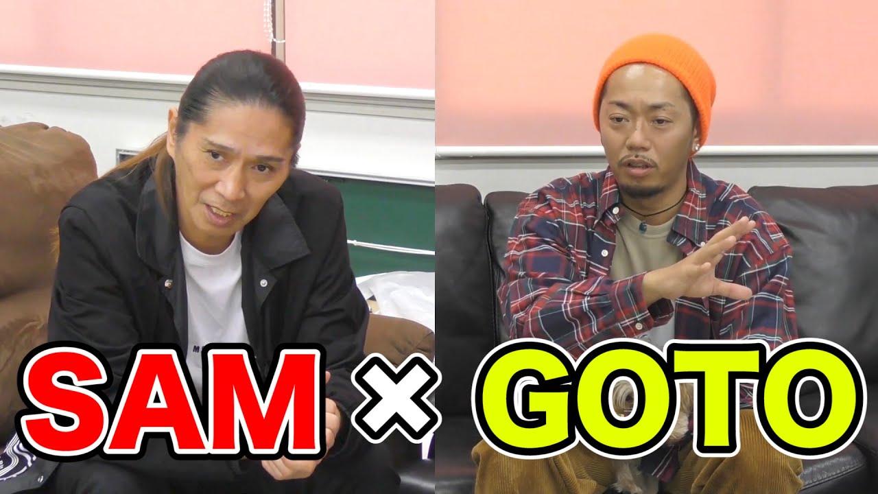TRFのSAMとGOTOがガチ対談!GOTOのダンス人生を掘り下げます!