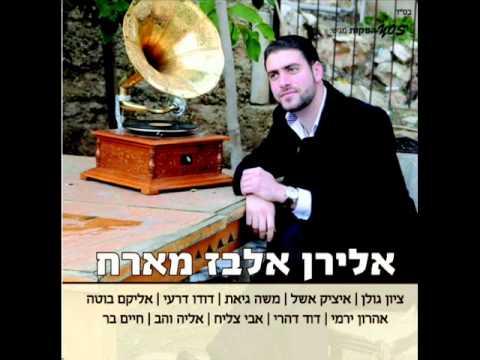 אלירן אלבז ואהרון ירימי מחרוזת צא מזה | Eliran Elbaz Ft Aharon Yarimi Get Out