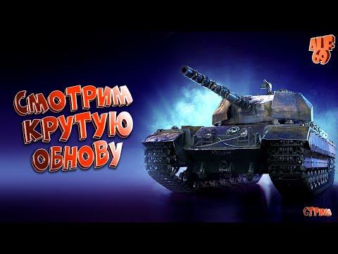 Смотрим КРУТУЮ ОБНОВУ | Стрим по Tank Legion | СОВМЕСТНЫЕ КАТКИ и ОБЩЕНИЕ с ЧАТОМ