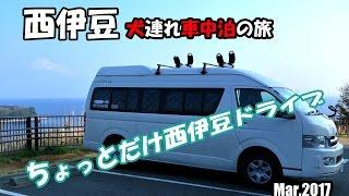 K9DJ裾野大会の翌日、西伊豆をちょっとだけドライブがてら富士山を楽し...