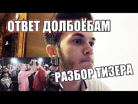 РЕАКЦИЯ НА ТИЗЕР VERSUS X #SLOVOSPB: ОКСИМИРОН vs ГНОЙНЫЙ! СЛУХИ ПОДТВЕРЖДАЮТСЯ, СТАНОВЯСЬ ФАКТАМИ
