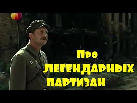 Военные Фильмы про Партизан ЗАПАДНЯ 1941 45 ВОЕННОЕ КИНО