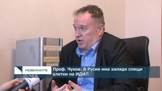 Проф. Чуков: В Русия има хиляди спящи клетки на ИДИЛ