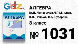 № 1031- Алгебра 8 класс Макарычев