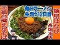 【名古屋ラーメン】本物の味!元祖台湾まぜそばを本店ですする 麺屋はなび 高畑本店 …