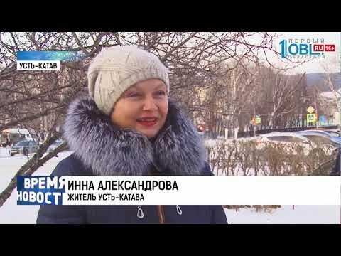 «Хатикот» встречает жителей Усть-Катава на мосту