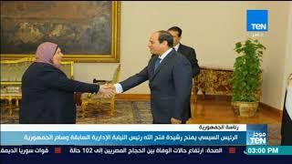 موجز TeN - الرئيس السيسي يمنح رشيدة فتح الله رئيس النيابة الإدارية السابقة وسام الجمهورية