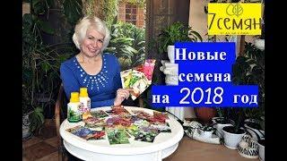 видео Продажа семян цветов