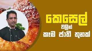 කෙසෙල් වලින් කෑම ජාති තුනක්   Piyum Vila   09 - 06 - 2021   SiyathaTV Thumbnail