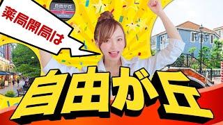 【薬局長出演】Kaoriの薬局の場所が決まりました〜!日曜は〇〇を実施!?